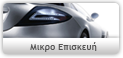 Autoking Mini Onar�m